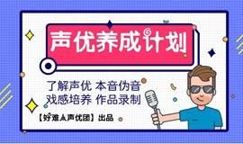 声优配音技能系统培训班
