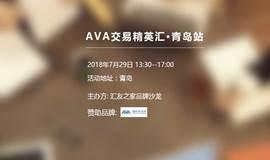 【汇友之家定制沙龙】AVA交易精英汇·青岛站