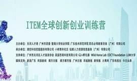 ITEM全球创新创业训练营
