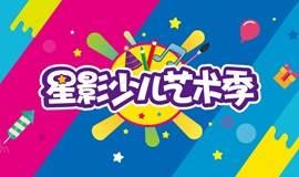 【亲子爆款】星影少儿艺术季-亲子开放日!嗨翻整个夏天~