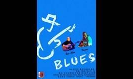 7.21免票【BLUES蓝调之夜】Eric Allen&Kamau-蓝溪酒吧