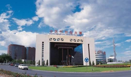 北京积分落户政策专场解读