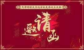 天津财经大学北京校友会成立大会邀请函