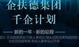企扶德7.28企业法律风险防控论坛