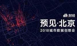 预见•北京2018城市数据创想会