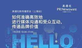 美通社新传播茶会(上海站)——如何准确高效地进行媒体沟通和受众互动,传递品牌价值