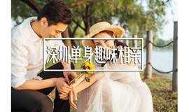 【趣味相亲】每周日晚 深圳地区单身男女社交实验