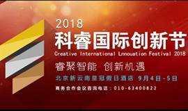 2018科睿国际创新节