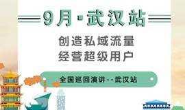 【全国巡回演讲--武汉站】创造私域流量,经营超级用户