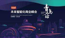 未来智能化商业峰会——青岛站