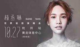 """杨丞琳""""青春住了谁""""巡回演唱会-杭州站"""