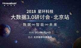 数据∞智能∞未来——星环科技大数据3.0研讨会北京站