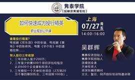 """7月27日(周五)—上海—""""如何快速成为投行精英""""主题讲座暨项目路演实战"""
