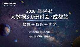 数据∞智能∞未来——星环科技大数据3.0研讨会成都站