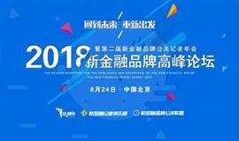 2018 新金融品牌高峰论坛暨第二届新金融品牌公关记者年会