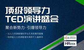 "2018""HR FESTIVAL""|顶级领导力TED演讲盛会-上海场"