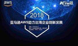 亚马逊AWS助力出海企业创新发展