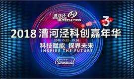 2018漕河泾科创嘉年华 第三季