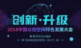 创新·升级——2018中国众创空间发展大会