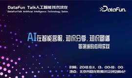 DataFunTalk人工智能技术沙龙——AI在智能客服、知识分享、知识图谱等领域的应用实践