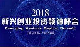 2018新兴创业投资领袖峰会