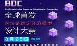 全球首发区块链稳定经济模型大赛