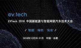 Evtech 2018 中国新能源与智能网联汽车技术大会
