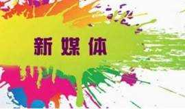 【传播易】第44期公开课新媒体运营和营销训练营-传播易重磅打造-上海站