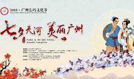 """邂逅红船,相约天河 ——""""七夕星汇夜"""" 青年联谊活动方案"""