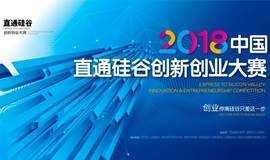 【2018直通硅谷创新创业大赛】华南赛区(深圳)启动招募!