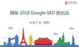 揭秘 2018 Google SEO 新玩法