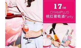 """8月17日CHAMPLUS桃红葡萄酒Party重磅来袭!——""""LOVE MORE,LIVE MORE."""""""