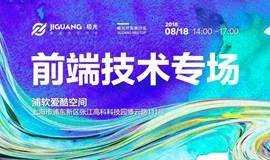 前端技术专场——极光开发者沙龙JIGUANG MEETUP