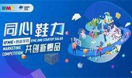 52小时创业沙拉 品牌营销专场「同心鞋力 共创新爆品」