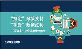 """""""搞定""""政策支持""""享受""""政策红利—深圳科技创新政策交流会"""