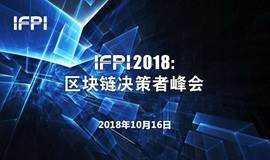 IFPI2018:区块链金融决策者峰会