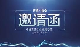 宁波北仑标杆企业交流学习:宁波东盛集成电路元件有限公司