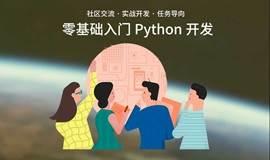 HackWork技术工坊:零基础入门Python开发