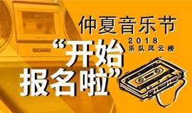 顺德·北滘仲夏音乐节2018乐队风云榜