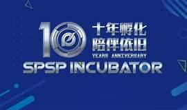 邀请函 | 浦软孵化器十周年科创盛典暨浦软同学汇发布