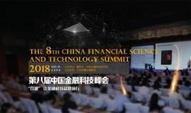 2018第八届金融科技峰会