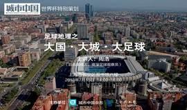 足球地理:大国▪大城▪大足球 | 《城市中国》世界杯特别策划