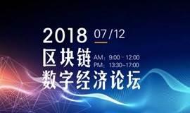 2018区块链数字经济论坛