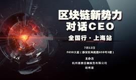 区块链新势力:对话CEO