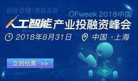 OFweek 2018 中国人工智能产业投融资峰会