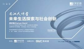长江大讲堂 | 未来生活探索与社会创新