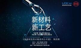 新材料 新工艺——《洛客研发供应链系列公开课》 第四期