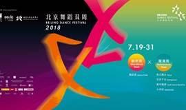 北京舞蹈双周--展演周(7.30)