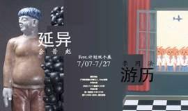 Free.计划余普彪×李同法双个展「延异·游历」周六开幕