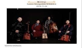 11.24 響(xiǎng) Nomin Mongol 乐队专场音乐会——半度音乐 | 拉弦季